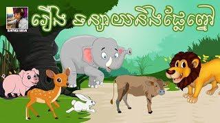 រឿង ទន្សាយនិងផ្លែព្នៅ - Rabbit and Pnov Fruit | Khmer Fairy Tales | រឿងនិទានខ្មែរ | By Kunthea Soeun