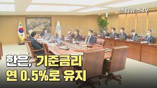 한은, 기준금리 연 0.5%로 유지 / 연합뉴스TV (…