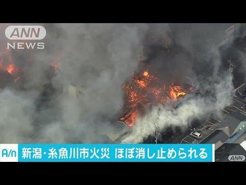 新潟・糸魚川市の火災 10時間以上経ってほぼ鎮圧(16/12/22)