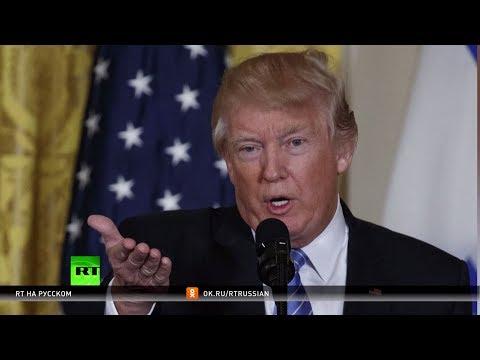 Трамп разбушевался — угрозы президента США в адрес Пхеньяна становятся всё жёстче