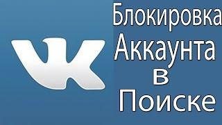 Блокировка VKБлокировка Аккаунта в Поиске(В этом видео поговорим о блокировки vk ,а именно о блокировки аккаунт в поиске ! Контакт запрещает вести..., 2016-05-12T10:56:53.000Z)