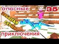 ч 35 Minecraft Опасные приключения Выгуливаем дракона Забытая серия mp3