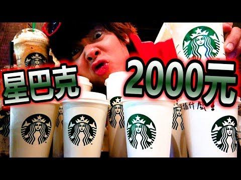 在星巴克花光2000元前不能回家!?喝太多咖啡的人的下場也太慘...