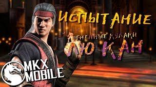 КАК Я ПРОШЕЛ ИСПЫТАНИЕ ЛЮ КАН ОГНЕННЫЕ КУЛАКИ в Mortal Kombat X Mobile