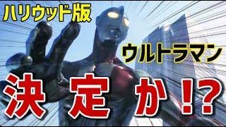 【海外の反応】『ウルトラマン』ハリウッドで実写映像化決定か!『ウルトラマン』のリブート計画が進行中!海外「なんとも興奮させられるではないか!」【日本人も知らない真のニッポン】