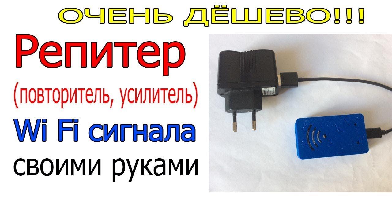 Wifi усилитель для роутера своими руками