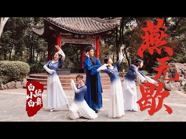 【全盛舞蹈工作室】你爱着谁 心徒留几道伤❀《燕无歇》中国风爵士编舞完整版4KMV 年会就它了!