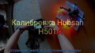 Hubsan H501A калибровка, устранение желе.
