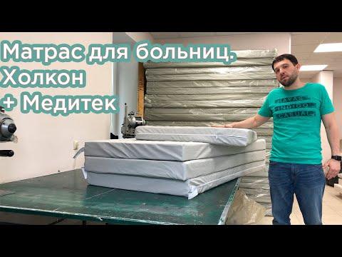 Матрас медицинский от производителя.