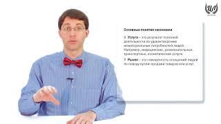 Обществознание (ЕГЭ). Урок 44. Экономика как сфера общественной жизни. Экономика как наука
