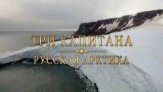 Три капитана. Русская Арктика (13.02.2013)