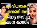 Actress Shamna Kasim - Poorna Shaved her Head for Her New Movie -Video