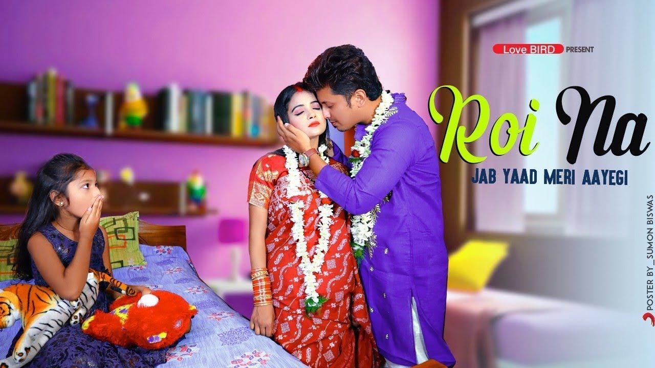 Roi Na Je Yaad Meri Aayegi | Heart Touching Love Story | New Sad Song | Ft.Prince & Kajal | LoveBIRD