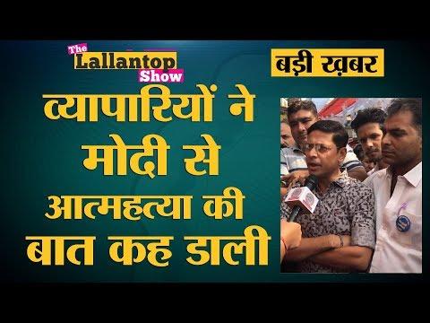 Gwalior के व्यापारी GST, नोटबंदी और Online shopping के बारे में क्या कह रहे हैं   Demonetization