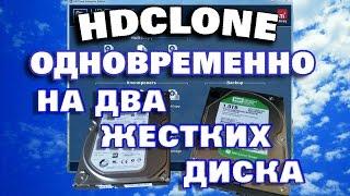 hDClone клонирование на несколько жестких дисков