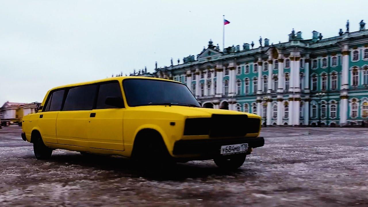 Лимузин из Жигулей / Первый выезд в город! БАНАН #5