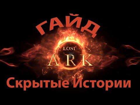 Гайд Скрытые Истории, Артемис, Атлас Искателя в Lost Ark