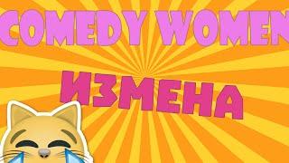 COMEDY WOMEN/ ИЗМЕНА