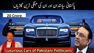 Most Expensive Luxurious Cars of Pakistani Politicians - Surprising Facts Urdu