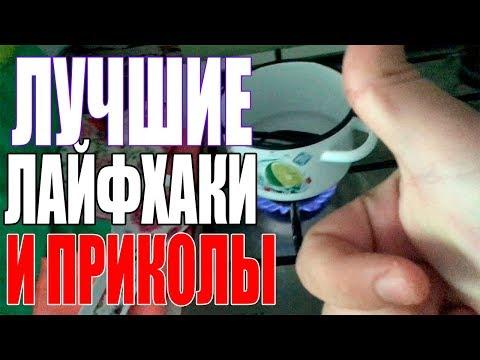 видео: 100 ЛАЙФХАКОВ ИЛИ В ПЫЗДЫК ДАМ | МОНТАЖ ಥ_ಥ
