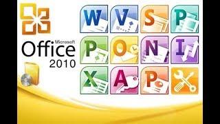 Где скачать и как активировать Microsoft Office 2010
