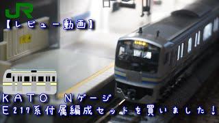 【レビュー動画】KATO Nゲージ E217系 付属編成セットを買いました!