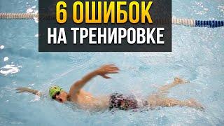 6 грубых ошибок при обучении плаванию. Заблуждения на тренировках