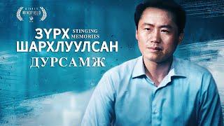"""Христийн чуулганы кино """"Зүрх шархлуулсан дурсамж""""  Трейлер Монгол хэлээр"""