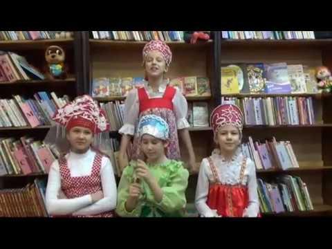 Изображение предпросмотра прочтения – «Центральная детская библиотека, г. Новокузнецк» читают отрывок изпроизведения «Сказка о царе Салтане, о сыне его славном и могучем…» А.С.Пушкина