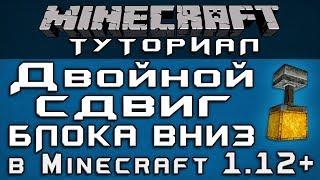 Двойной сдвиг блока вниз в 1.12+ [Уроки по Minecraft]