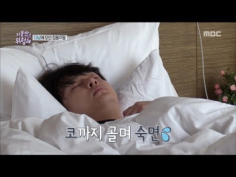 [It's Dangerous Outside]이불 밖은 위험해ep.08- Tired Yong Jun-hyung Deep Sleep20180531