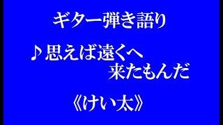 K&Kの【圭太】が ひとりでギターの弾き語りをしてみました。《海援隊》...