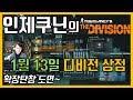 【인제쿠닌】디비전 상점리셋 리뷰(1월 13일, 확장탄창 도면 등 추천!)