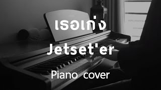 [ Cover ] เธอเก่ง - Jetset'er (Piano) by fourkosi