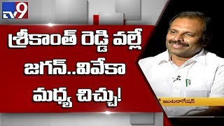 Sikanth Reddy creates rift between YS Jagan & YS Vivekananda Reddy? : Interrogation  - TV9