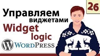 Wordpress уроки - Управление виджетами Widget logic Вордпресс