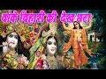 Latest New Krishna Bhajan 2018    Bankey Vihari Ki Dekh Chata    बांके बिहारी की देख छटा    New Song