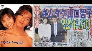 《長假2》再現! 木村拓哉山口智子睽違22年再合作.