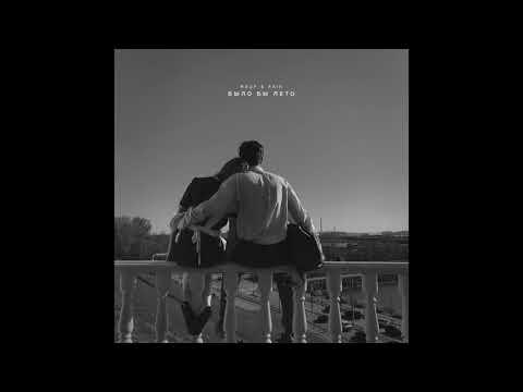 Rauf Faik - было бы лето (Official Audio)