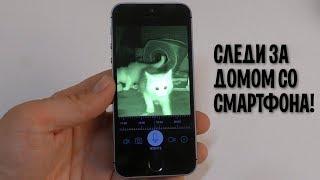 КАК СЛЕДИТЬ ЗА ДОМОМ СО СМАРТФОНА ИЛИ IPHONE? Обзор IP-камеры AdvoCam SuperCam-01