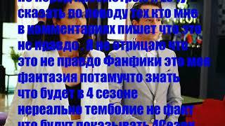 ОТЕЛЬ ЭЛЕОН ФАНФИКИ 4 Сезон 5Серия