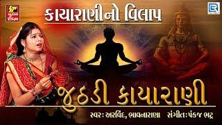 Kayarani No Vilap   શાને કરે છે વિલાપ કાયારાણી   Superhit Gujarati Bhajan   Arvind Barot,Bhavna Rana