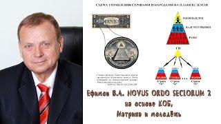 Ефимов В.А. NOVUS ORDO SECLORUM 2 на основе КОБ, Матрица и молодёжь