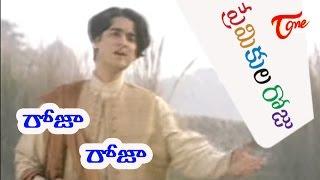 Premikula Roju - Telugu Songs - Roja Roja