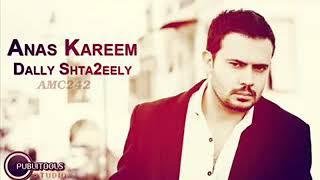 غيرك ما بدي Anas  Kareem