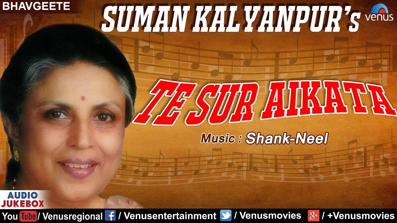 Ketakichya bani tithe lyrics translation suman kalyanpur youtube.