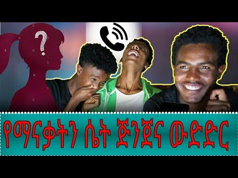 የማናውቃትን ሴት በስልክ ጅንጀና ውድድር | demena youtube (ደመና) ethiopian reality show