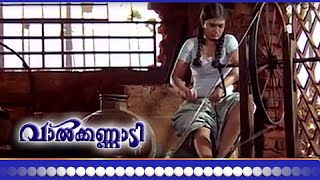 Malayalam Movie - Valkkannadi - Part 6 Out Of 23 [HD]