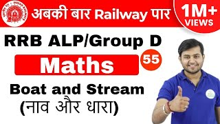11:00 AM  RRB ALP/GroupD | Maths by Sahil Sir |Boat and Stream( नाव और धारा) | Day #55