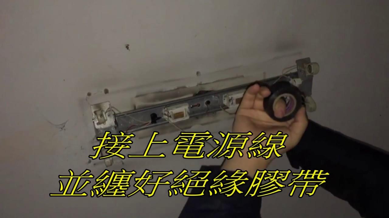 T8燈座改LED省電燈座 完整版 - YouTube